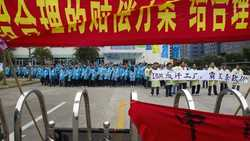 Behind China's Wildcat Strike Wave