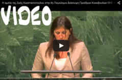 Zoe Konstantopoulou's speech at the Fourth World Conference of Speakers of Parliament on 2nd September in New York