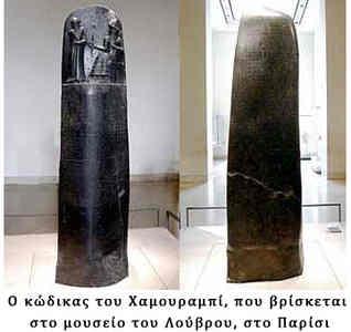2017 03 31 02 Code Hammurabi