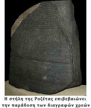 2017 03 31 03 Rosetta stone